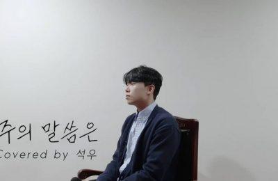 SEOKWOO (Singer) Age, Bio, Wiki, Facts & More