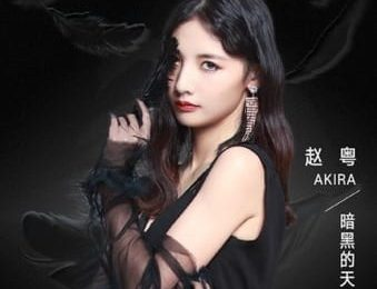 Akira (SNH48 7SENSES Member) Age, Bio, Wiki, Facts & More